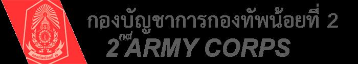 กองบัญชาการกองทัพน้อยที่ 2